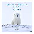 北極スマイル・南極スマイル カレンダー 2018(卓上)