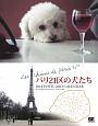 パリ21区の犬たち 2018ポストカードカレンダー
