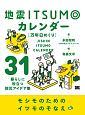地震イツモカレンダー(万年日めくり)