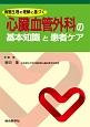 病態生理の理解に基づく 心臓血管外科の基本知識と患者ケア