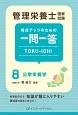 得点アップのための一問一答 TOKU-ICHI 公衆栄養学 管理栄養士国家試験(8)