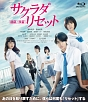 サクラダリセット 豪華版Blu-ray(前篇&後篇セット)