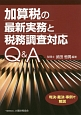 加算税の最新実務と税務調査対応Q&A 判決・裁決・事例で解説