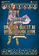 ドラゴンクエスト11 過ぎ去りし時を求めて 公式ガイドブック<PlayStation4版>