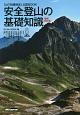 安全登山の基礎知識<増補改訂版> 山の知識検定公認BOOK