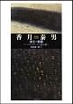 香月泰男 凍土の断層 「シベリア・シリーズ」を読み解く