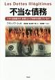 不当な債務 いかに金融権力が、負債によって世界を支配しているか