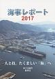 海事レポート 2017