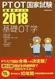 PT/OT国家試験 必修ポイント 基礎OT学 2018