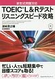 TOEIC L&Rテスト リスニングスピード攻略 CDつき 新形式問題対応