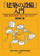 「建築の設備」入門<新訂第二版> 空調・給排水衛生・防災・省エネルギー