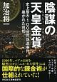 陰謀の天皇金貨-ヒロヒト・コイン- 史上最大・100億円偽造事件-暴かれた真相