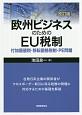 欧州ビジネスのためのEU税制<改訂版> 付加価値税・移転価格税制・PE問題