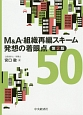 M&A・組織再編スキーム 発想の着眼点50<第2版>