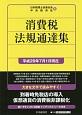 消費税法規通達集 平成29年7月1日現在