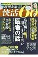 快活60 週刊大衆特別編集 (2)