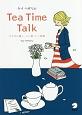 ケイ・ヘザリのTea Time Talk ココロに届く、いい話、いい英語