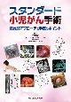 スタンダード 小児がん手術 臓器別アプローチと手技のポイント