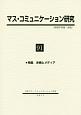マス・コミュニケーション研究 特集:沖縄とメディア (91)