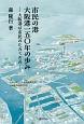 市民の港 大阪港一五〇年の歩み 大阪港は市民のたからもの