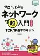 ネットワーク超入門 TCP/IP基本のキホン<改訂2版> かんたんIT基礎講座 ゼロからわかる