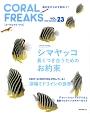 コーラルフリークス 海のいきものを飼おう!(23)