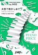 大空で抱きしめて by 宇多田ヒカル ピアノソロ・ピアノ&ヴォーカル 「サントリー天然水」タイアップCM