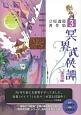 冥界武侠譚 立原透耶著作集3 (1)