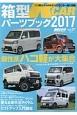 箱型K-CARカスタムパーツブック 2017 KCARスペシャルドレスアップガイド17