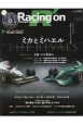 Racing on 特集:ミカとミハエル Motorsport magazine(490)