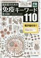 臨床医のための 免疫キーワード110