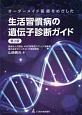 オーダーメイド医療をめざした 生活習慣病の遺伝子診断ガイド<第2版>