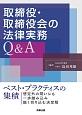 取締役・取締役会の法律実務Q&A
