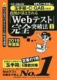 8割が落とされる「Webテスト」完全突破法 玉手箱・C-GAB対策用 2019 必勝・就職試験!(1)