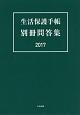 生活保護手帳 別冊問答集 2017