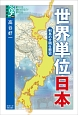 世界単位 日本 列島の文明生態史