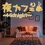 夜カフェ~Midnight~