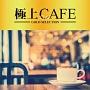 極上CAFE-Relax-