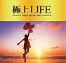 極上LIFE~beautiful~