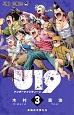 U19-アンダーナインティーン-(3)