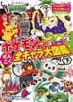 ポケモン サン&ムーン ぜんこく全キャラ大図鑑(下)