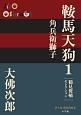 鞍馬天狗 角兵衛獅子 鶴見俊輔セレクション (1)
