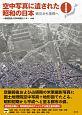 空中写真に遺された昭和の日本 東日本編 戦災から復興へ