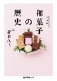 図説・和菓子の歴史