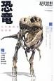 現代思想 2017.8臨時増刊号 総特集:恐竜 古生物研究最前線