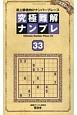 究極難解ナンプレ 最上級者向けナンバープレース(33)