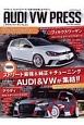 AUDI VW PRESS 2017Summer ストリート最強のAUDI&VWが集結! アウディとフォルクスワーゲンを思う存分楽しむマガジ(1)