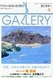 GALLERY アートフィールドウォーキングガイド 2017 日本の美術大学、美術学校 (8)
