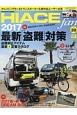 TOYOTA new HIACE fan 最新「盗難」対策/ハイエースの楽しみ方 (39)