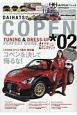 ダイハツコペン チューニング&ドレスアップガイド AUTO STYLE9 (2)